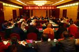 昭通市召开2016年全市民宗局长工作会议