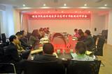 昭通市召开民族团结示范区市级评审会